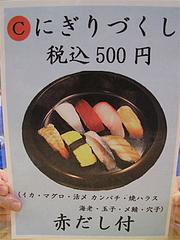 メニュー:鮨ランチ500円@回転寿司・博多玄海丸・野間