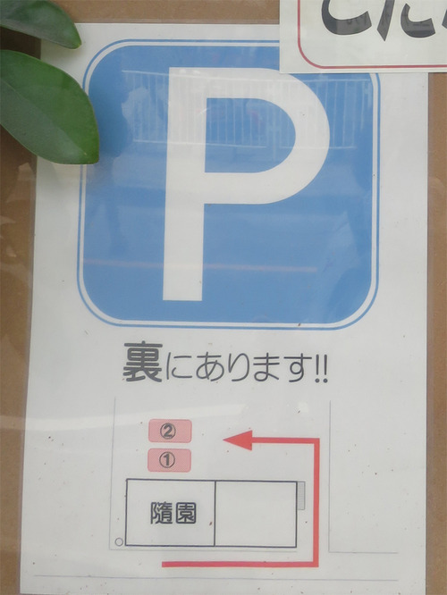 20駐車場