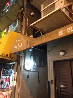 1外観@串の店・うえむら