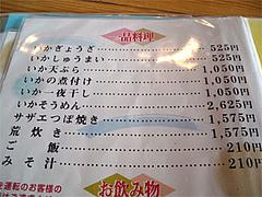 いか本家の一品料理@佐賀県呼子町