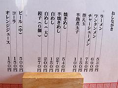 メニュー@麺屋ラ賊・ラーメン