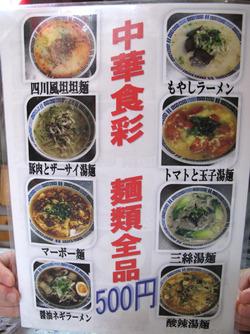1麺類@歓迎イ尓
