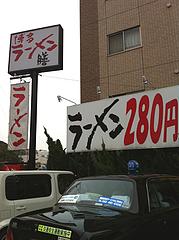1外観@博多ラーメン膳・小笹店