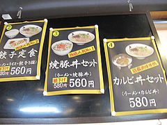 13メニュー:人気の定食@博多六分儀ラーメン・西片江店