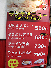 メニュー:ランチ@博多長浜らーめん風び・中州川端店