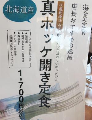 9昼メニュー5@海食べのすすめ