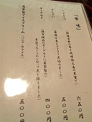 メニュー:甘味@湯の岳庵・亀の井別荘