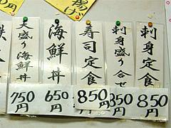 柳橋食堂のメニュー1@福岡・春吉・柳橋連合市場