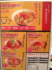 メニュー:ランチ麺@博多屋・渡辺通