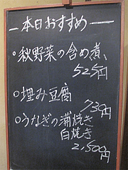 メニュー:本日おすすめ@湯の岳庵・亀の井別荘