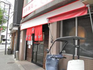 1外観@いせちゃんラーメン