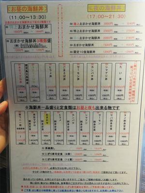 3海鮮丼メニュー