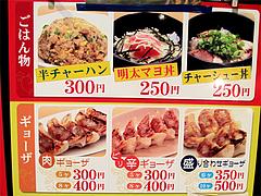 メニュー:ご飯・餃子@陽林軒・リバーウォーク北九州・小倉