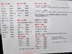 メニュー:駐車場@うどん王子・筑紫郡那珂川町