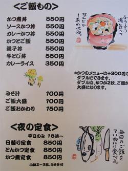 10かつ丼・かつ煮・定食メニュー@かつ煮いし原