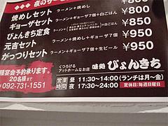 メニュー:夜のサービスメニュー@博多味処ぴょんきち・屋台ラーメン居酒屋