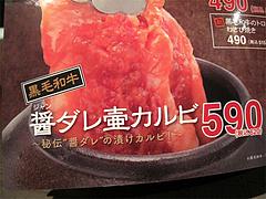 メニュー:醤ダレ壷カルビ620円@牛角・東比恵店