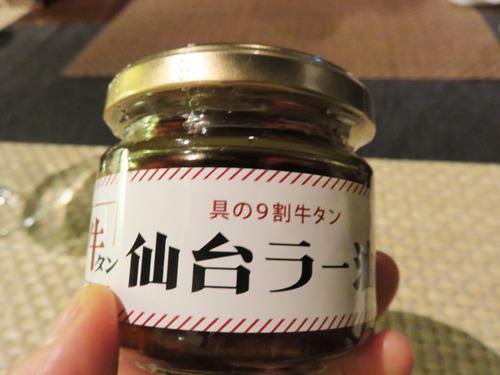 14仙台ラー油