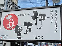 1外観:看板・創業昭和7年@伊万里ちゃんぽん・福岡博多店