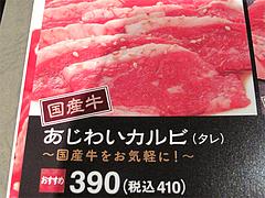 メニュー:あじわいカルビ(塩)410円@牛角・東比恵店