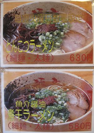 17豚骨と魚介醤油@極み本店