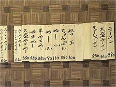 5メニュー:ラーメン・ちゃんぽん@白龍食堂・那珂川