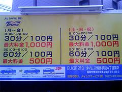 今日の駐車場@ふくちゃんラーメン博多店