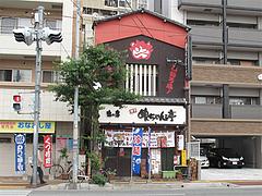 2外観:鬼ヶ島・博多めんちゃんこ亭@モスバーガー六本松店
