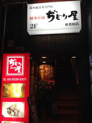 5ぢどり屋@江戸遊神田