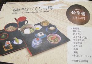 15名物そばづくし三膳・鈴蘭前1,850円@吾亦紅
