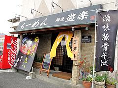 外観@らーめん・麺屋・遊楽