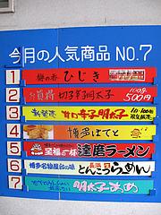 店内:福岡観光会館はかたの人気土産@月隈・福岡空港