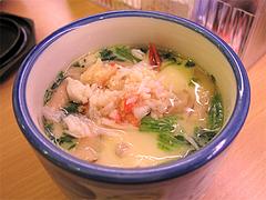 料理:海鮮茶碗蒸し189円@かっぱ寿司・博多半道橋店