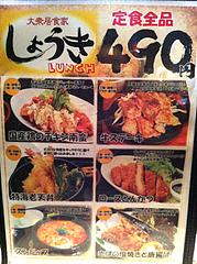 2メニュー:定食ランチ@居酒屋しょうき・長住店