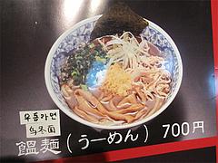 メニュー:饂麺(うーめん)700円異→650円@麺処・糀や・キャナルシティ博多・ラーメンスタジアム