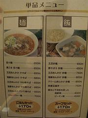メニュー:ランチ単品@チャイニーズキッチン CHINA(チャイナ)