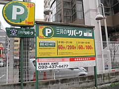 今日の駐車場:三井のリパーク@中華料理・晴華楼・博多区祇園町
