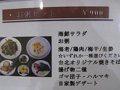 6メニュー:お粥セット@点心楼・台北・清川店