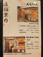 13店内:博多駅の支店@大福うどん・電気ビル店
