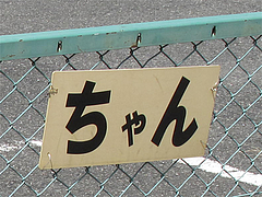 外観:駐車場2@ちゃん(CHANG)・中華・野間