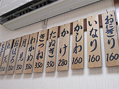 メニュー:1@うどん平(たいら)・博多駅前