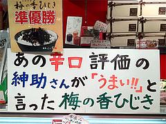 外観:島田紳助のテレビ番組@土産・梅の香ひじき・博多福とみ