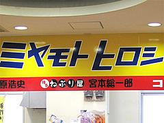 1外観:マツモトキヨシ@ラーメンなんでんかんでん・博多ねぶり屋餃子・ミヤモトヒロシ