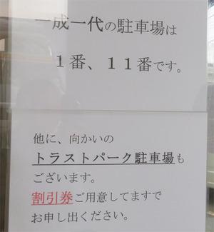 13駐車場@一成一代