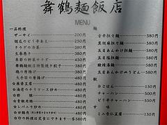 14メニュー:夜@中華・舞鶴麺飯店