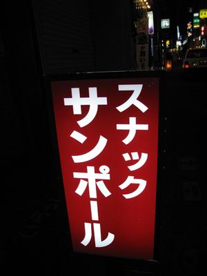 20スナックサンポール@多ら福亜紗