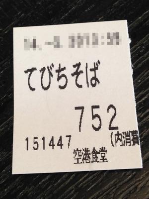 5てびちそば752円@那覇・空港食堂