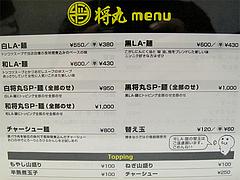 メニュー:ラーメンとトッピング@LA-麺HOUSE将丸・親富孝通り・天神