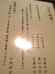 メニュー:のれん料理@湯の岳庵・亀の井別荘