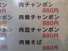 13メニュー:肉食系@本場久留米・うちだラーメン・那珂川